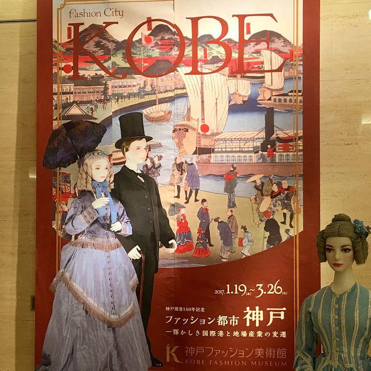 BLOG『神戸ハイカラ 』 150年の軌跡