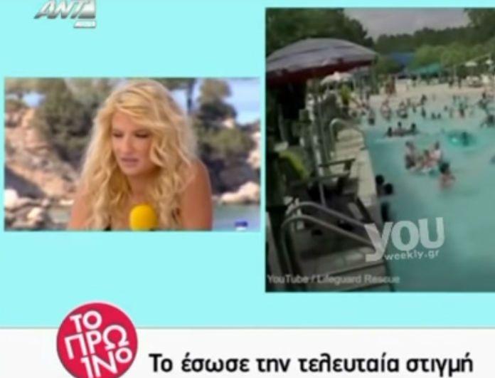 Μαλλιά κουβάρια Σκορδά-Ηλιάκη on air επειδή ο Δημητράκης κατούρησε στην πισίνα! Απίστευτο περιστατικό (Βίντεο)