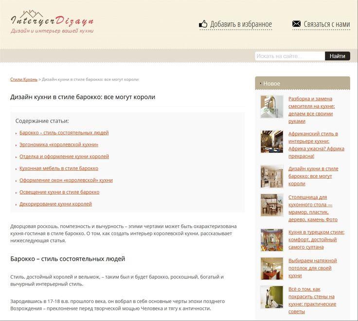 http://interyerdizayn.ru кухни ремонт фото Ремонт кухни на фото помогут создать разнообразные стили и дизайнерские решения. Вы погрузитесь в море идей для вашей кухни.