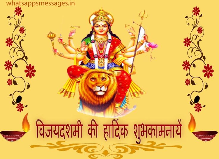 Happy Dussehra SMS in Hindi/Wishes and messages in English