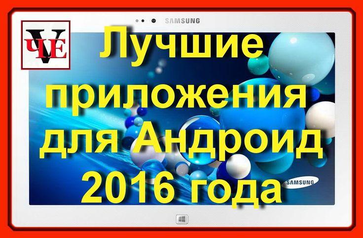 Лучшие приложения для Андроид 2016 года.