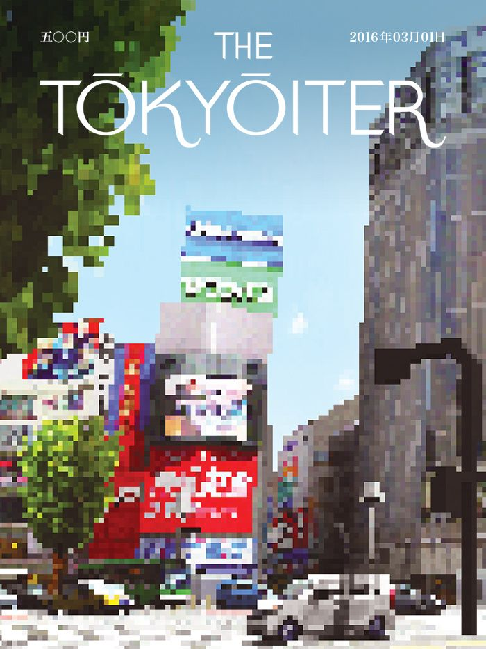 The Tokyoiter   Cover Illustration by Joey Meuros