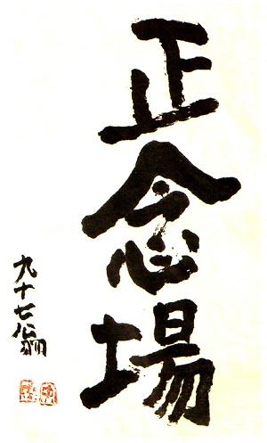 "Japanese calligraphy by Kazumasa Nakagawa  ""crucial moment"" (shonen ba);  shonen = important  ba = place"