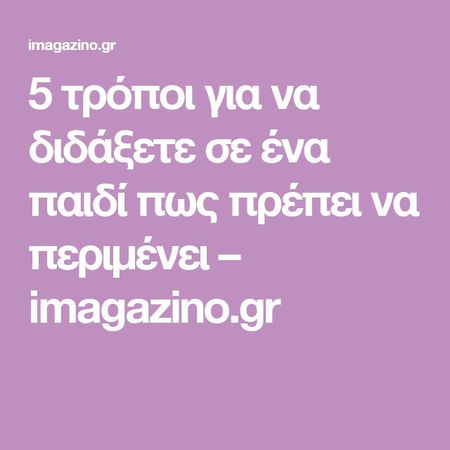 5 τρόποι για να διδάξετε σε ένα παιδί πως πρέπει να περιμένει – imagazino.gr