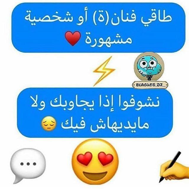 الكل يشارك متنساش دير أبوني لصفحتنا الجديدة Elkhadradz Algerie Maroc Tunisie Dahk Dahka Algerienne Algerien Algeria Dz Dzpower Bladi Instagram