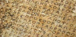 Ο επιστημονικός συμβολισμός για τα 24 γράμματα του Eλληνικού αλφαβήτου