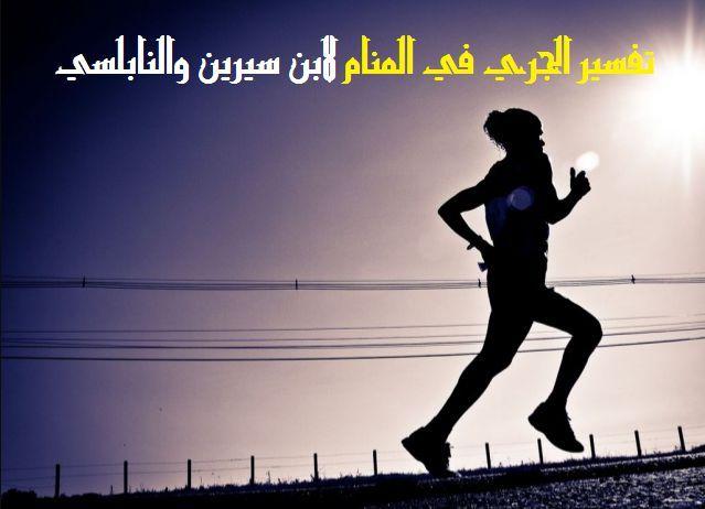 تفسير حلم الجري في المنام لابن سيرين والنابلسي موقع مصري Movie Posters Movies Poster