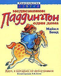 Детское чтение для сердца и разума - Книги года - 2009