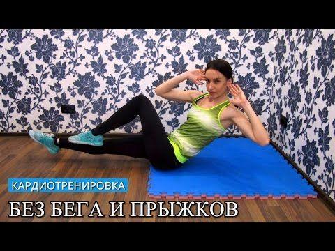 Тренировка для похудения без бега и прыжков. - YouTube