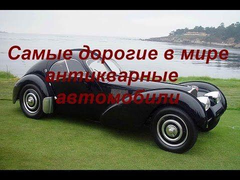 Самые дорогие в мире антикварные автомобили — Самые дорогие автомобили мира