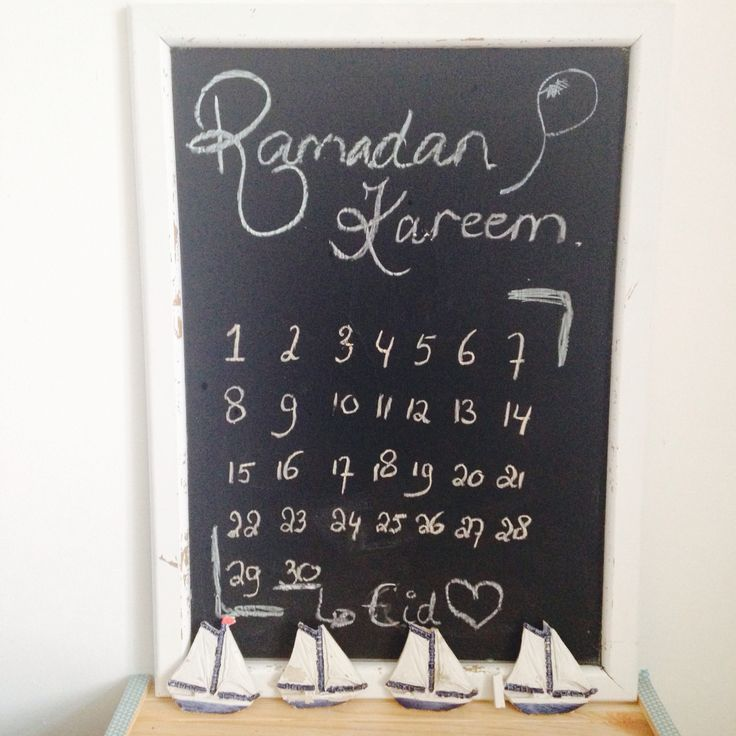 Ramadan!