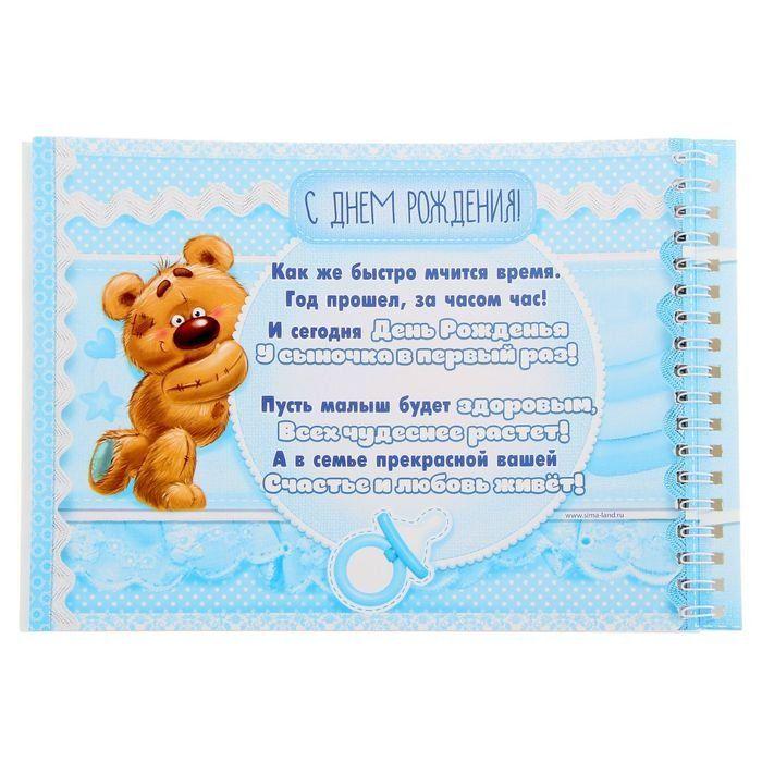 Поздравление с днем рождения мальчику 1 годик в стихах
