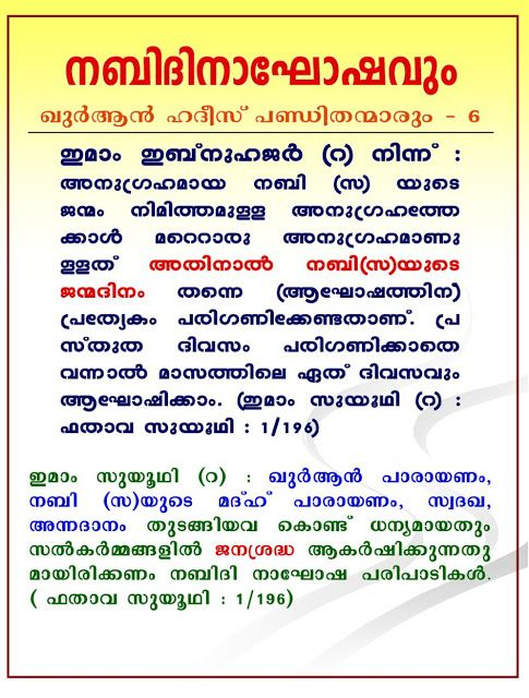 Study Online: Quran Study Online In Malayalam