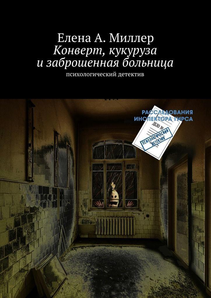 Конверт, кукуруза изаброшенная больница #журнал, #чтение, #детскиекниги, #любовныйроман, #юмор