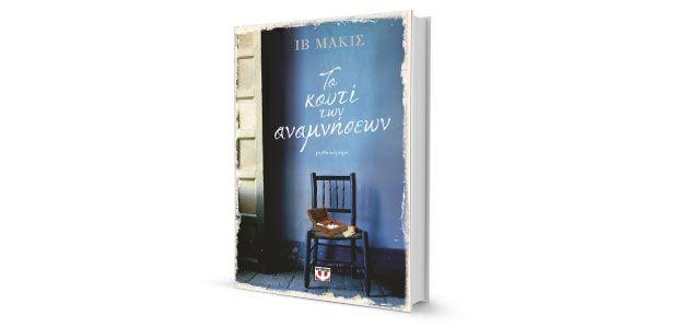 Ιβ Μακίς: «Το κουτί των αναμνήσεων» κριτική της Ανθούλας Δανιήλ