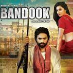 SongsPk >> Bandook - 2013 Songs - Download Bollywood / Indian Movie Songs