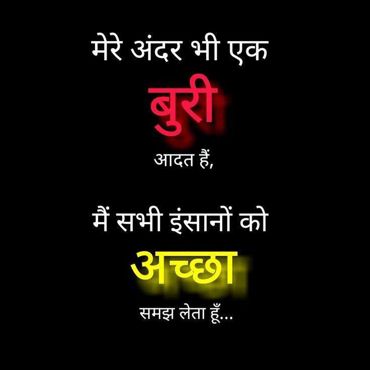 अच्छा बुरा #goodbad #quotes #hindi #words #lines