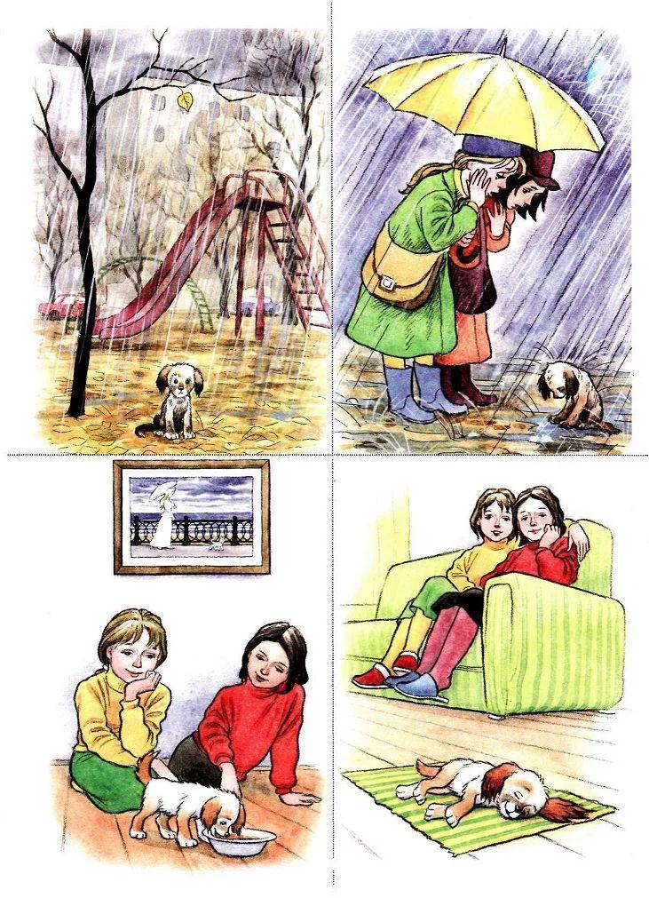 предметные сюжетные картинки серии сюжетных картин для составления рассказов нормальных условиях фора