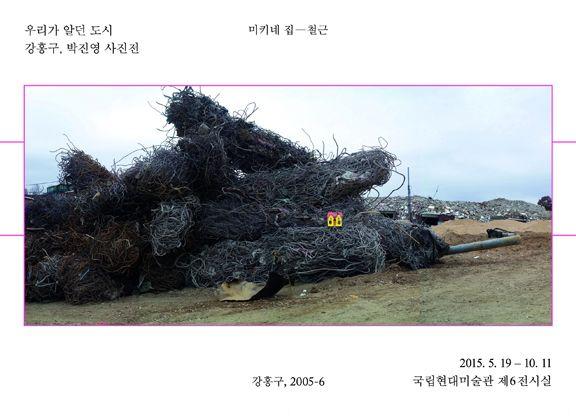 우리가 알던 도시 - 강홍구, 박진영 사진전