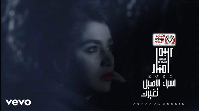 كلمات اغنية تغيرت اسراء الاصيل Movie Posters Veyo Poster