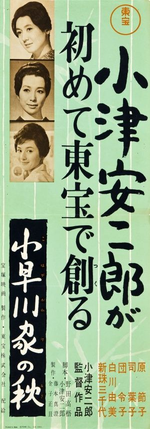 Kohayagawa-ke no aki (1961)
