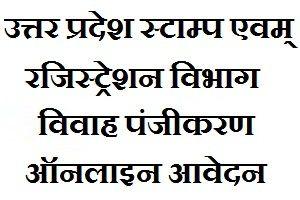 9961dbd5013b23f7959f45db36f85a7e Online Application Form For Birth Certificate Uttar Pradesh on