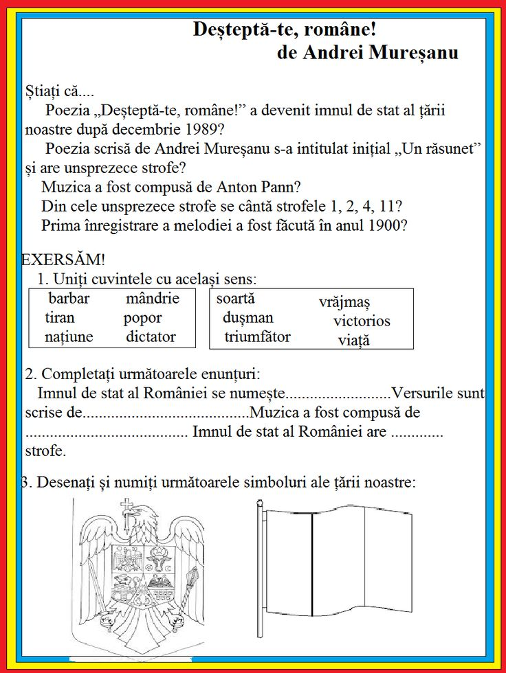 Fisa+imnul.png (868×1156)