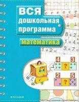 Вся дошкольная программа. Математика