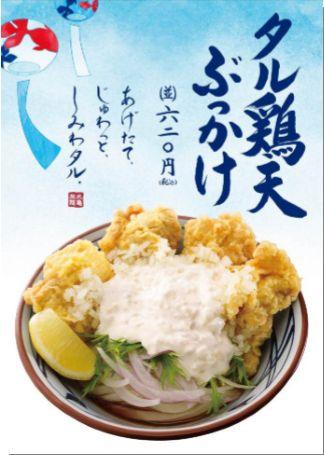 丸亀製麺柚子風味の鶏天と濃厚タルタルソースのタル鶏天ぶっかけうどんを期間限定発売