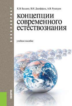 Скачать Концепции современного естествознания А. В. Рукосуев FB2 EPUB TXT