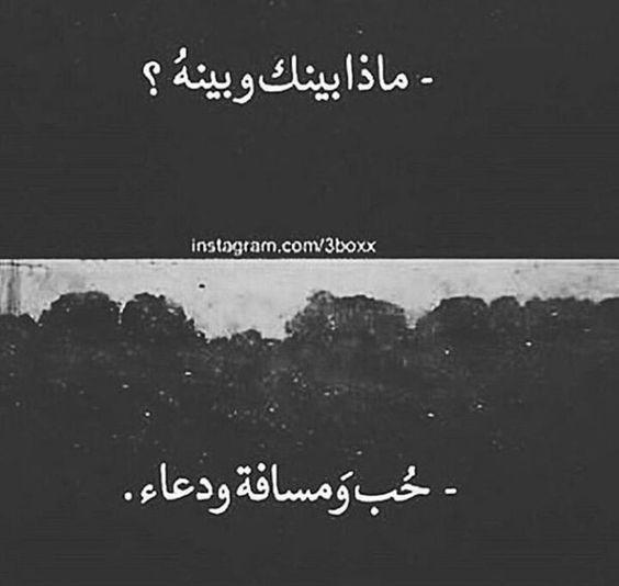 صور رمزيات الوداع رائعة ومؤثرة بدقة عالية تناسب الموبايل والكمبيوتر 28 Quotes For Book Lovers Arabic Love Quotes Love Words
