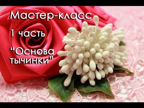 Тычинки для цветов своими руками /часть 1/(ENG SUB)//Stamens with own hands - YouTube