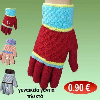 Πλεκτά γαντάκια γυναικεία ONE SIZE σε διάφορα χρώματα 0,90 €-Ευρω