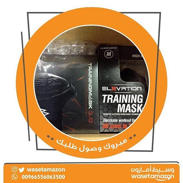 تسوق معنا من امازون و شاركنا صورة طلبك صور طلبات عملاء وسيط امازون الأعزاء تصوير منتجات شوبينق اونلاين منتجات ماركات امريك Train Workout Mask