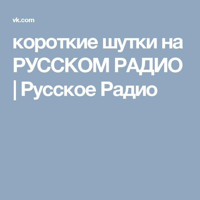короткие шутки на РУССКОМ РАДИО | Русское Радио