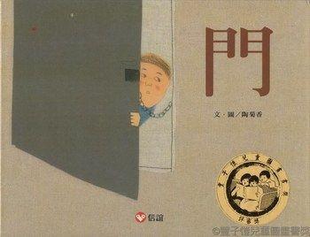 Door - Tao Juxian 2011
