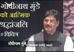 केन्द्रीय ग्रामीण विकास मंत्री श्री गोपीनाथ मुंडे जी  सड़क दुर्घटना में घायल होने से देहांत हो गया है.. भगवान उनकी दिवंगत आत्मा को शांति दें...!!!!