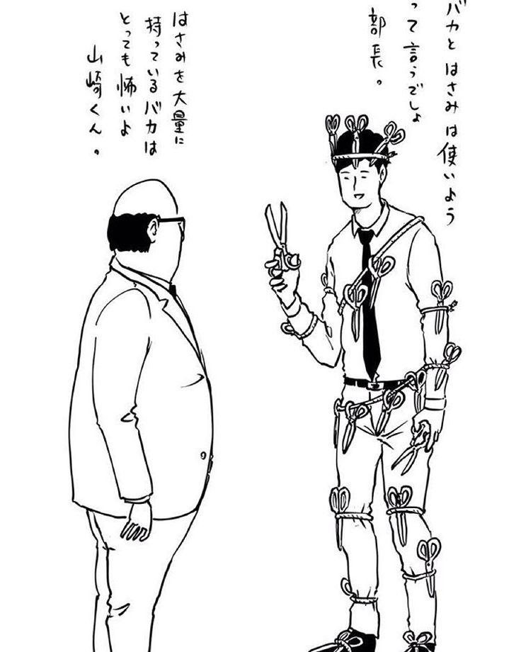 #サラリーマン山崎シゲルシーズン3 vol.31