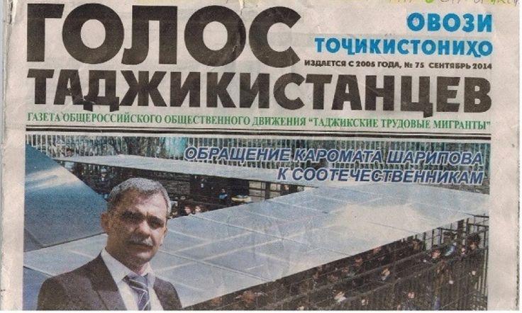 WHITE Technologies 2033: Таджикгейт. Кто раскачивает кризис вокруг ТЦ Москв...
