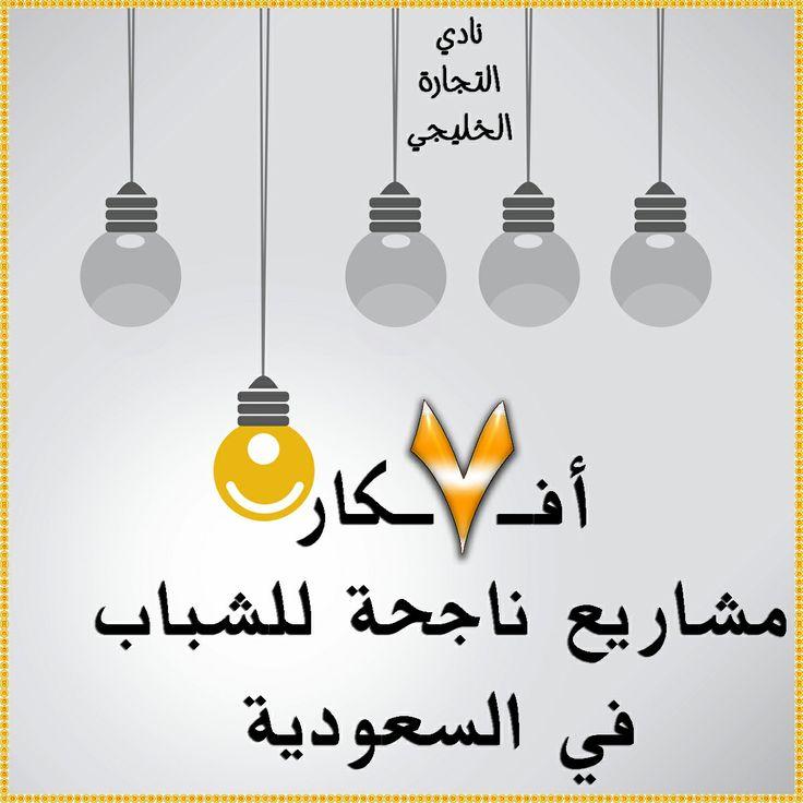 7 أفكار مشاريع ناجحة للشباب في السعودية بالتفاصيل والتوصيات Home Decor Decals Decor Projects
