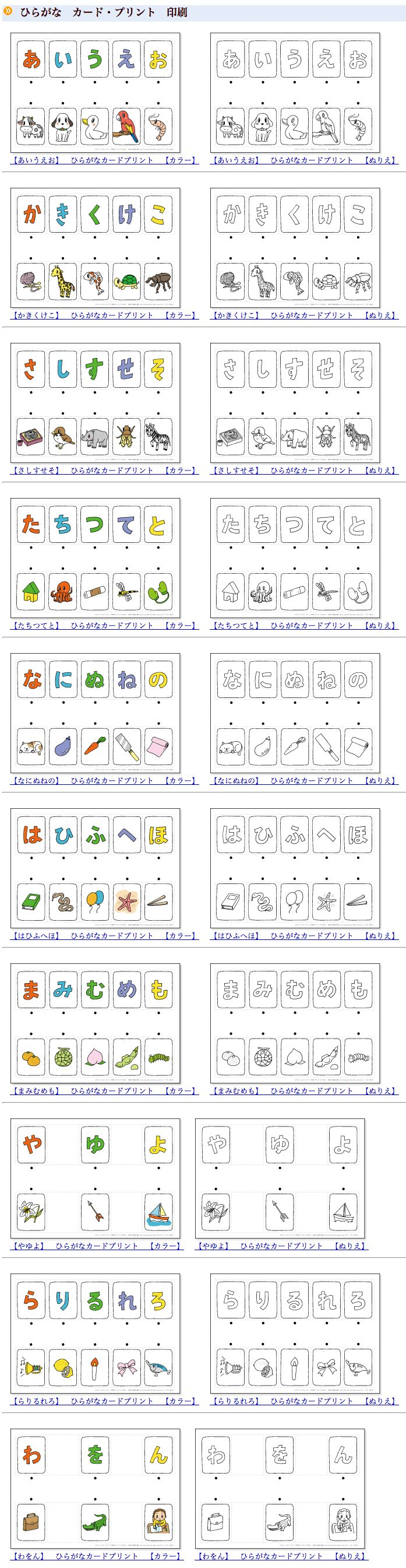 Workbooks japanese hiragana worksheets : 117 best Japanese Practice images on Pinterest | Learning japanese ...