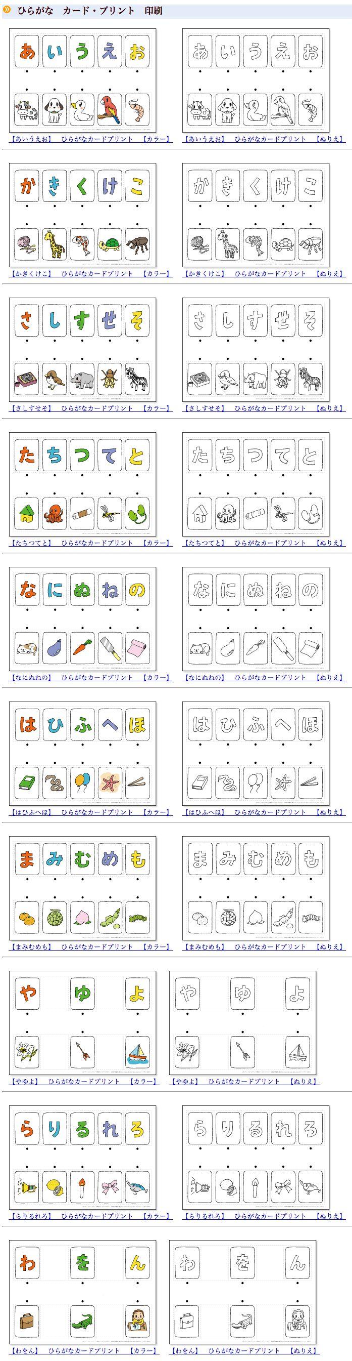 Homeschool Japan alphabet