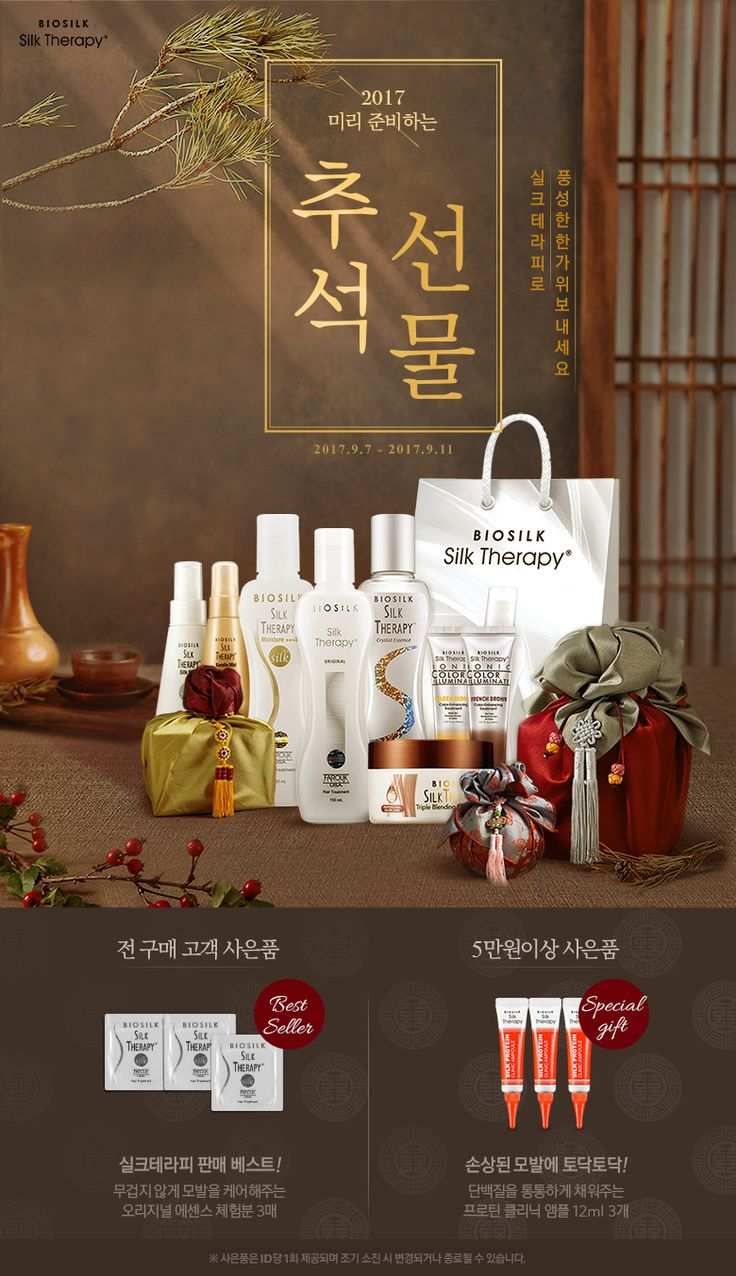 [브랜드On]실크테라피 선물 기획전/쇼핑백 증정(일부품목) - 롯데홈쇼핑