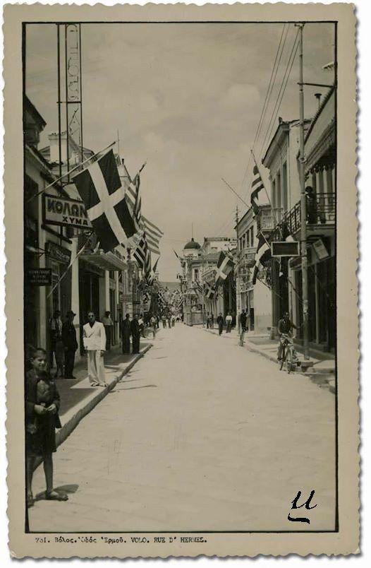Ermou str. Volos, 1930