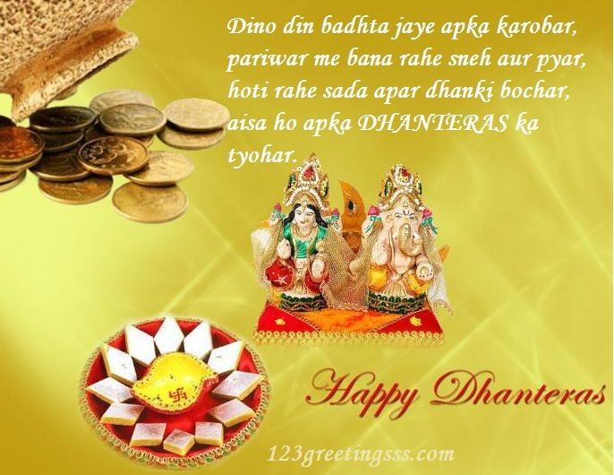 8 best happy dhanteras wishes images on pinterest greeting card dhantersa quotes happy dhanterasgreeting cardmessages m4hsunfo
