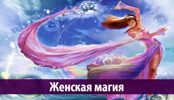 Женская магия - Эзотерика и самопознание