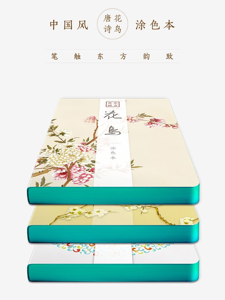 """Chinese version of """"Secret Garden""""! Beautiful Chinese style! Jingdong crowdfunding] [hot open! (Return novelty, first-served basis -http://z.jd.com/project/details/65104.html"""