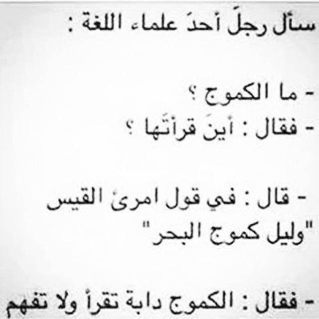 Cenmisbw4aafhya Jpg 640 640 Funny Arabic Quotes Language Quotes Words Quotes
