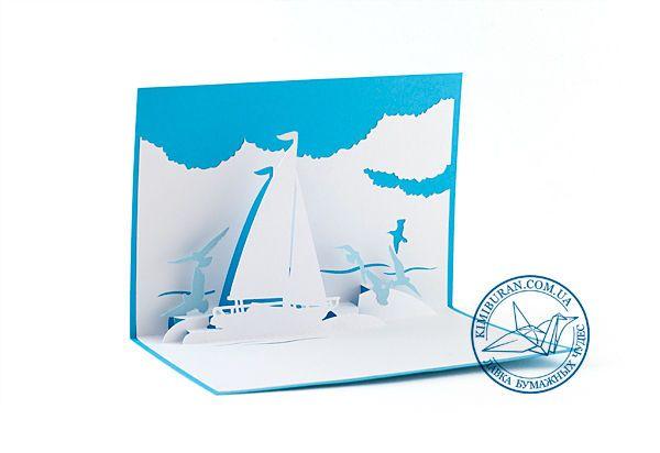 Урожай, открытка кораблик киригами с шаблоном на 23 февраля 3 класс