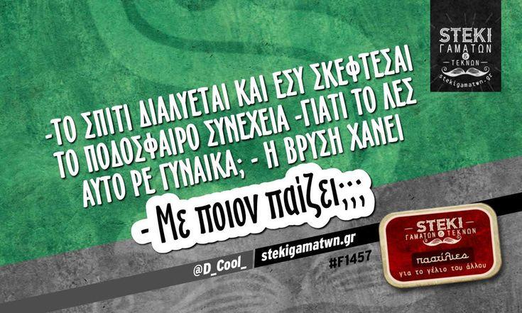 -Το σπίτι διαλύεται και εσύ σκέφτεσαι το ποδόσφαιρο  @D_Cool_ - http://stekigamatwn.gr/f1457/
